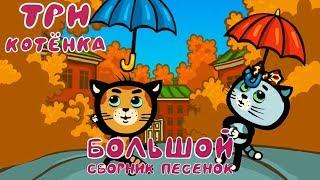 Три котенка Теремок песенки для детей БОЛЬШОЙ Сборники - Природа вокруг нас