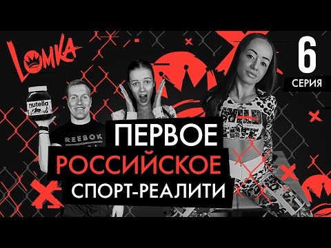 Lomka реалити-шоу 6 серия - Ruslar.Biz