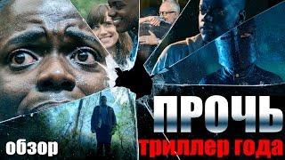 ПРОЧЬ - Триллер Года | Обзор Фильма