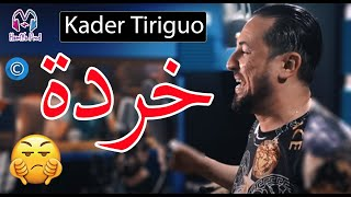 Cheb Kader Tirigo 2021 - Khoorda _ خردة © BY HAMIYA PROD