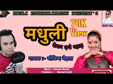 Madhuli ( मधुली ) New Kumaoni Song 2018 Singer Govind Mehta