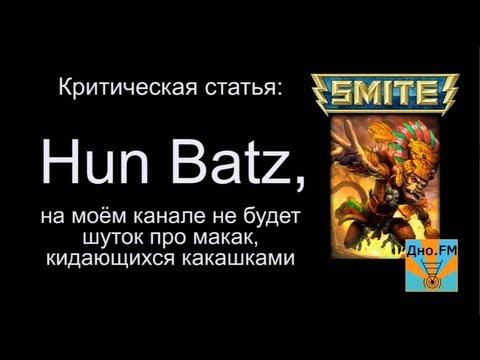 видео: Критическая статья №19: hun batz, (...) [smite/Смайт] [Гайд]