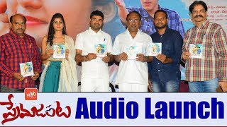 Prema Janta Audio Launch Event Ram Praneeth Sumaya Telugu Latest Moveis 2019 YOYO TV