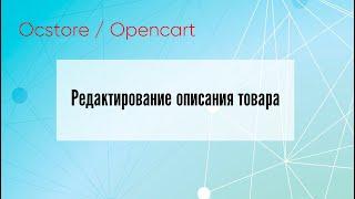 🛑 Редактирование описания товара в Opencart ➪ Видео Уроки ➪ #opencart #osctore #первосайт