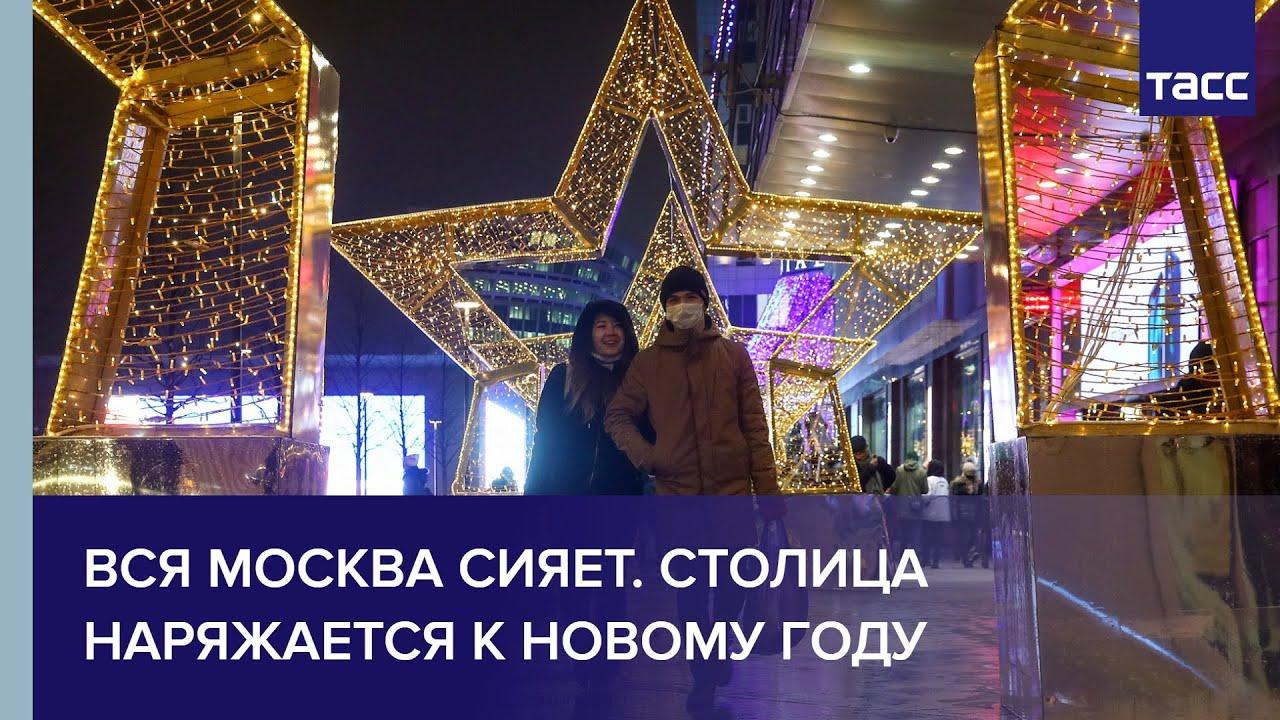 Вся Москва сияет. Столица наряжается к Новому году