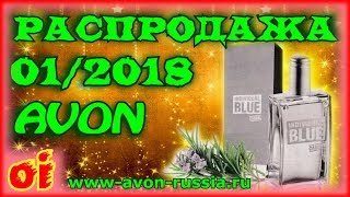 Каталог Эйвон Распродажа 01 2018 Листать онлайн каталог Avon
