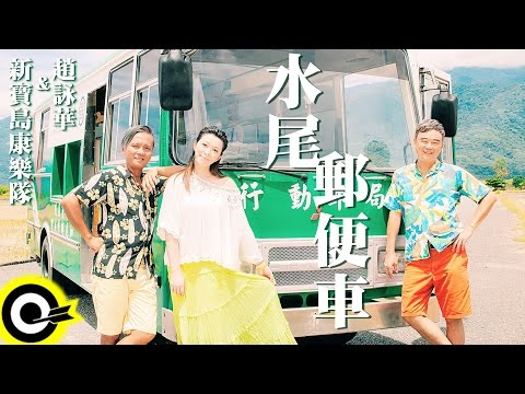 新寶島康樂隊 feat. 趙詠華 New Formosa Band & Cyndi Chao【水尾郵便車】Official Music Video