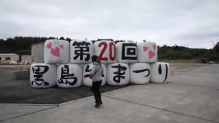 黒島牛祭り2012(パート1)