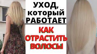 Как отрастить длинные волосы Уход за волосами в домашних условиях Крашенные волосы Блонд