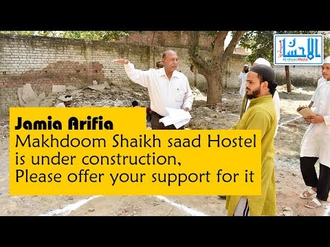 Jamia Arifia Makhdoom Shaikh Saad Hostel is under construction, Please offer your support for it