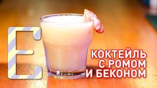 Коктейль с ромом и беконом — рецепт Едим ТВ