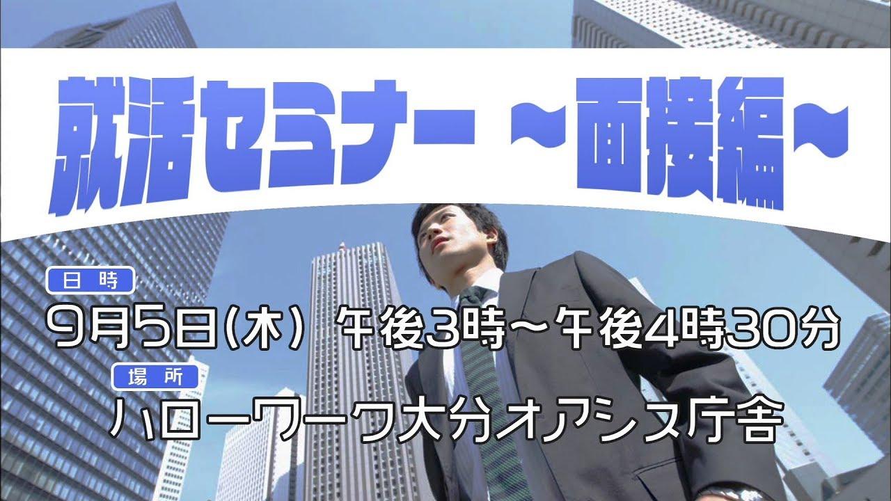イベント情報(9月就活セミナー)