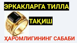 ОЛИМЛАР ТИЛЛА УЗУКНИНГ ЭРКАКЛАРГА ЗАРАРИНИ АНИҚЛАШДИ
