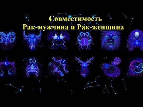 Рак – гороскоп на сегодня
