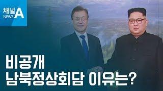 [뉴스분석]비공개 남북정상회담 이유는? thumbnail