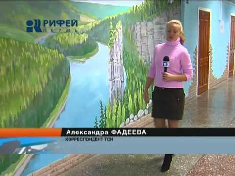 Семь чудес России и Семь чудес Пермского края