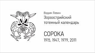 Астролог Вадим Левин для родившихся в год Сороки (1915, 1947, 1979, 2011)