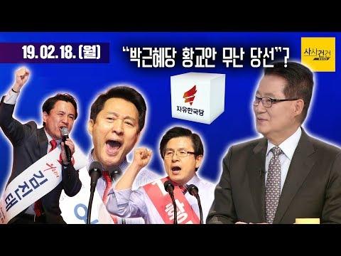 """[여의도 사사건건] """"박근혜당 대표 '황교안 후보' 무난히 당선될 것""""_0218(월)"""