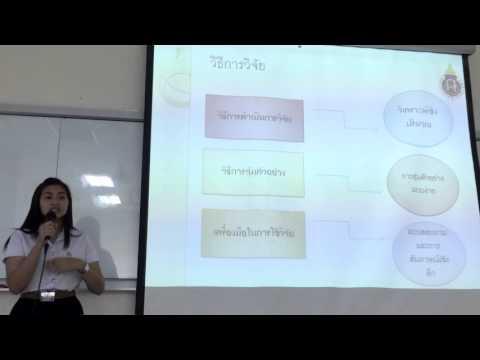 การนำเสนอบทความวิจัยภาษาไทย ครั้งที่ 2