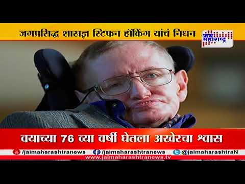 Stephen Hawking passes away at his home in Cambridge