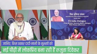 What is PM Modi's secret fitness diet? Watch his interaction with nutritionist Rujuta Diwekar…