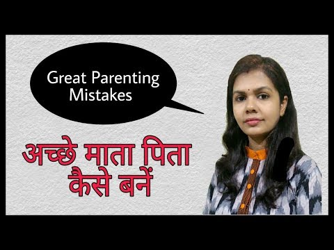 Best Parenting Tips | how to become a good parent | बच्चों की परवरिश | Hindi video