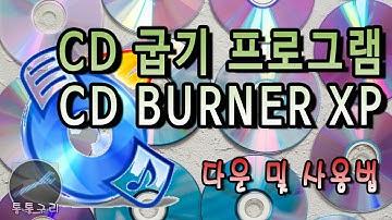 CD 굽기 프로그램 CD Burner XP 다운 및 사용법 간단하게 알아보기