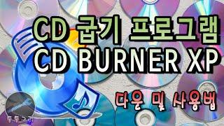 CD 굽기 프로그램 CD Burner XP 다운 및 사…