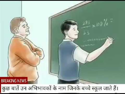 Role of quality duty of essential teacher.