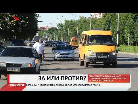 Депутаты от ЛДПР предложили отменить штрафы за тонировку стёкол машин