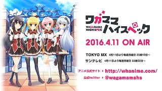 Watch Wagamama High Spec Anime Trailer/PV Online