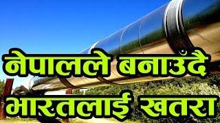 भारतलाई ठुलो झट्का दिँदै अब, नेपालले चीनबाट ईन्धन ल्याउने ! Nepal-Chine-Relationship