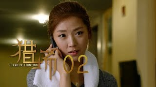胭脂 02丨Rookie Agent Rouge 02 (主演:赵丽颖 陆毅 陶昕然 袁文康) 【TV版】