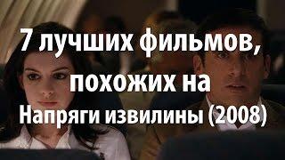 7 лучших фильмов, похожих на Напряги извилины (2008)