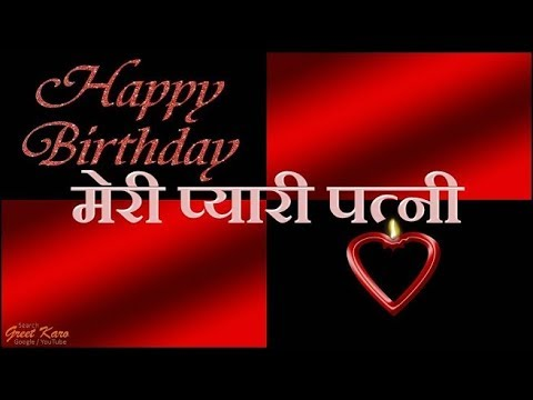 Permalink to Birthday Wishes For Wife Hindi