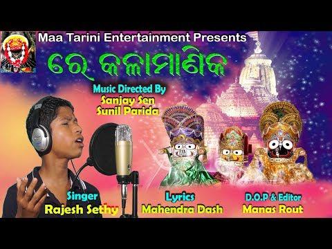 RATHA YATRA SPECIAL || TU ANDHARA LAUDI MORO || NEW ODIA JAGANNATH BHAJAN BY RAJESH SETHY