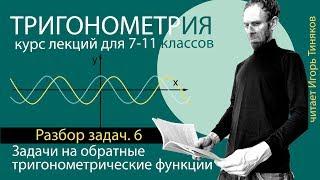 Задачи на обратные тригонометрические функции: arcsin  arccos arctg | Тригонометрия