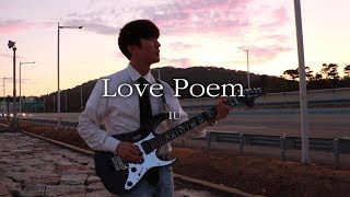 IU (아이유) - 러브 포엠 (Love poem) |…