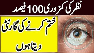 Nazar-Ki-Kamzori-Ka-ilaj-EyeSight-Weak-Treatment-in-Urdu