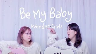 원더걸스(Wonder Girls) - Be My Baby | Cover by 여동생(YeoDongSaeng)