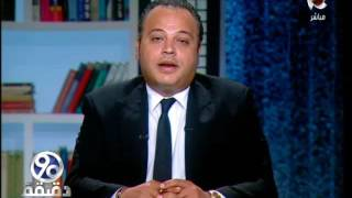 90دقيقة | في مفاجأة كبري  تامر عبد المنعم يحذر من عمل ارهابي غاشم سيضرب مصر قبل يومين من حادث المنيا