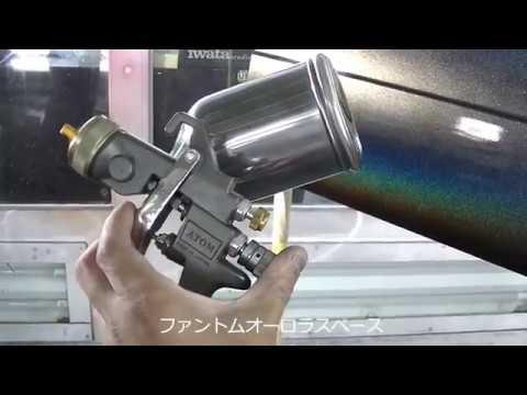 SHOW UP【ファントムオーロラスペース塗装攻略動画】オーロラカラーをペイントできる!カスタムペイント動画