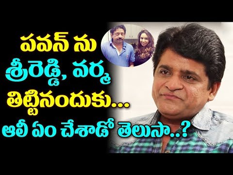 Ali Comedian React To Sri Reddy About Pawan Kalyan Mother Issue   Pawan Kalyan Reacts On Sri Reddy