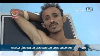 ميليشيا الحوثي تواصل جرائمها ضد المدنيين في الحديدة رغم الهدنة