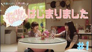 【はじまりました】水瀬いのりと大西沙織のPick Up Girls!#1