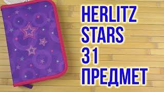 Розпакування Herlitz Stars 31 предмет 1 відділення Фіолетовий 50008322