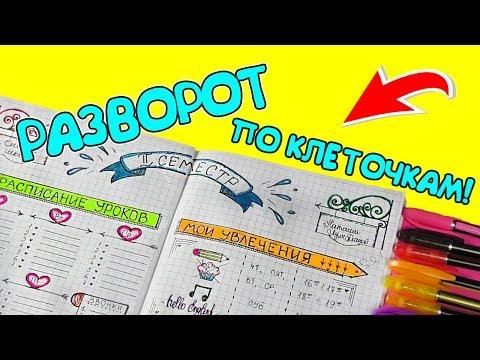 Как заполнить школьный дневник первый лист
