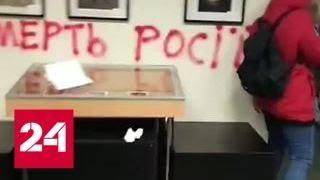 Руководство Россотрудничества запросило дополнительную охрану представительства в Киеве - Россия 24