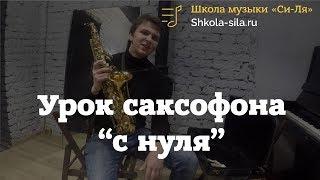 Как научится играть на саксофоне самостоятельно