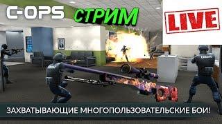 C-Ops Восстание